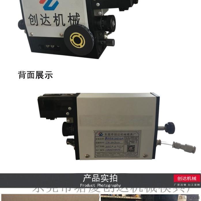 CD-4020感应式纯气动剥线机_