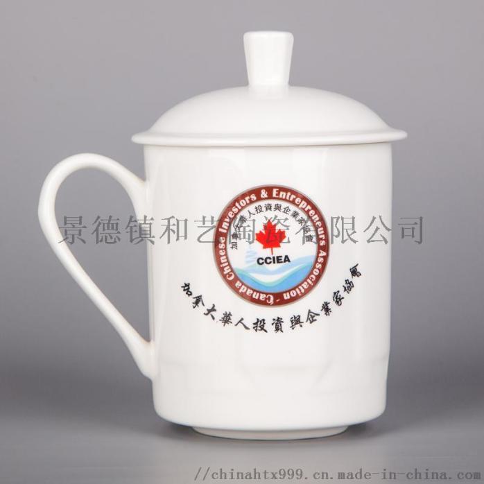 茶杯陶瓷 商务杯定制 大容量杯子 定制加字水杯114290085
