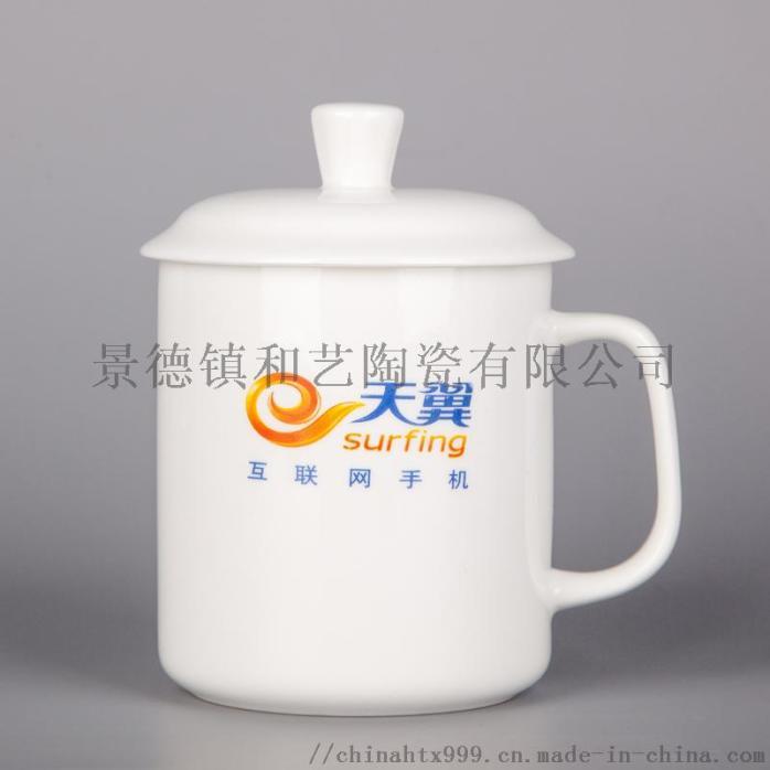 茶杯陶瓷 商务杯定制 大容量杯子 定制加字水杯114290105
