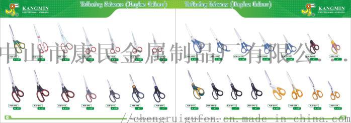 不鏽鋼布剪家用剪刀KM914116427595