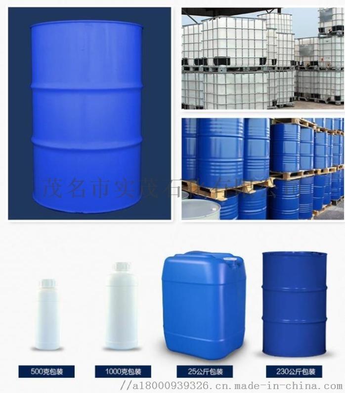 D70环保溶剂油 茂名地区厂家直销 惠州广州116546685