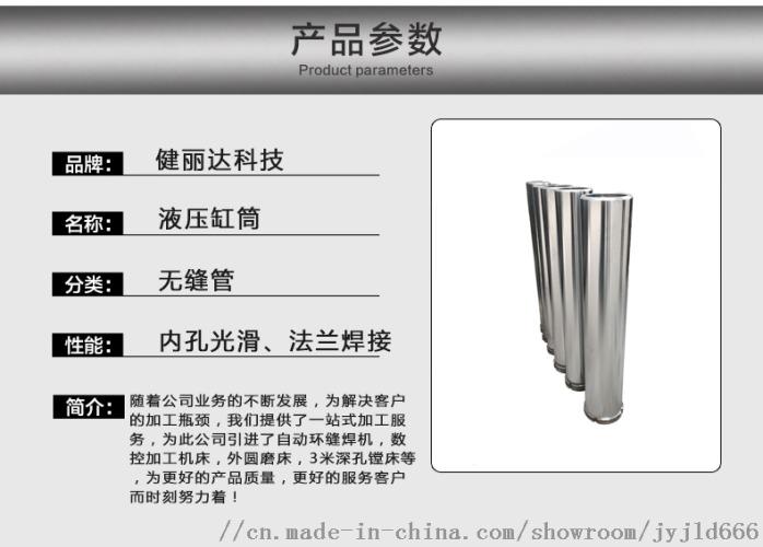 液压缸筒产品介绍.png