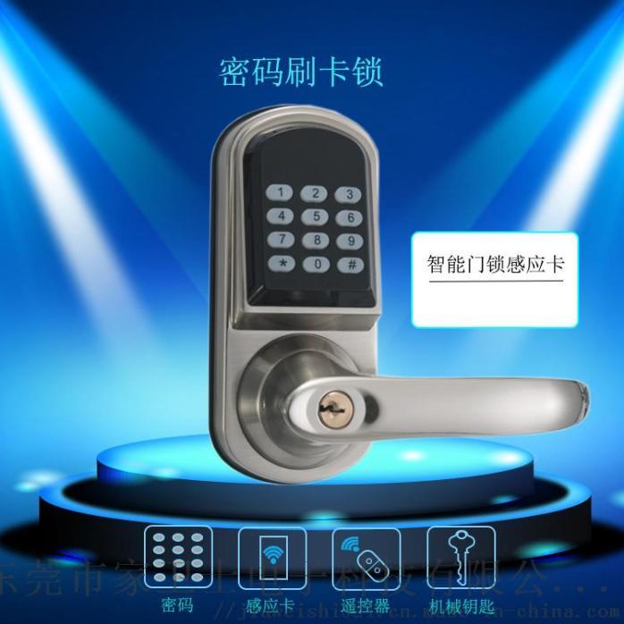 智能家居电子锁 办公酒店感应密码门锁116565085