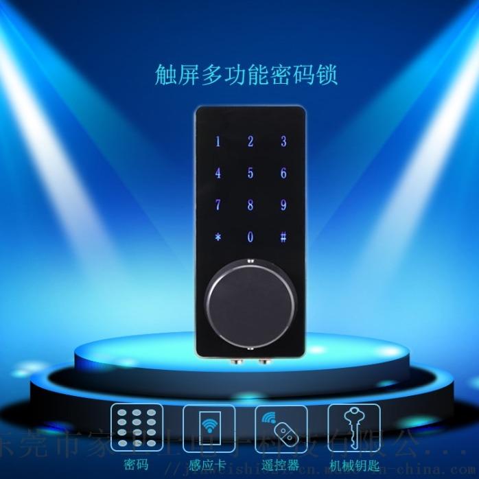 触屏智能密码锁 无线遥控器感应锁 防盗电子锁116171005