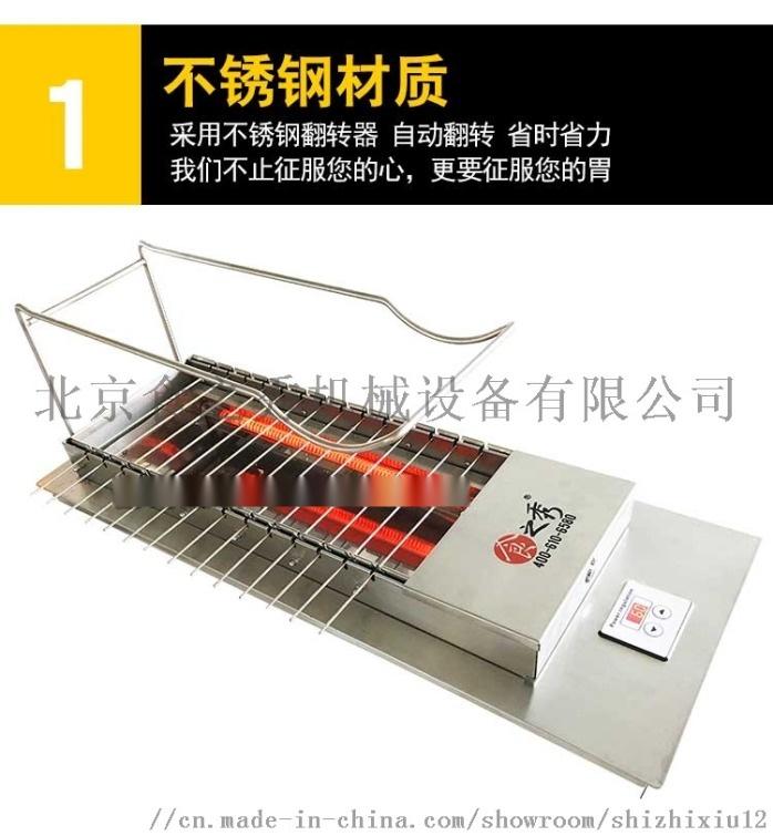 特色無煙燒烤店專用自動燒烤爐 很久以前烤串燒烤爐53915282