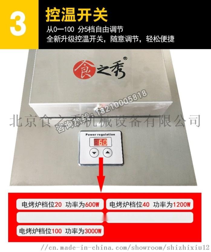 特色無煙燒烤店專用自動燒烤爐 很久以前烤串燒烤爐53915302