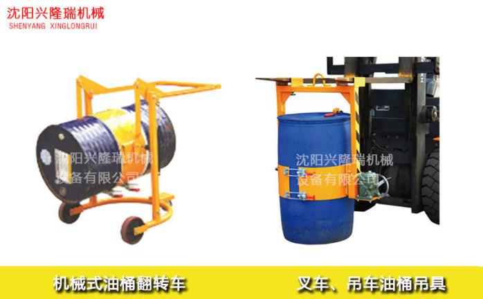 营口油桶倒料器厂家-沈阳兴隆瑞