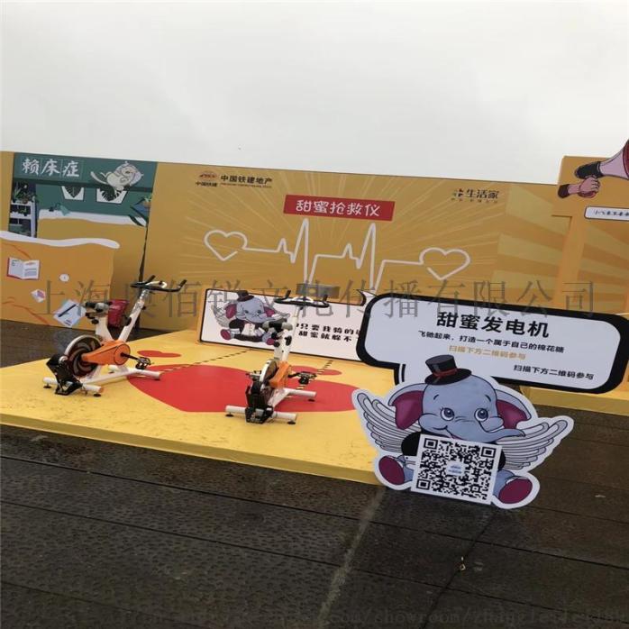 上海脚踩发电单车出租棉花糖机冰淇淋机租赁805156525