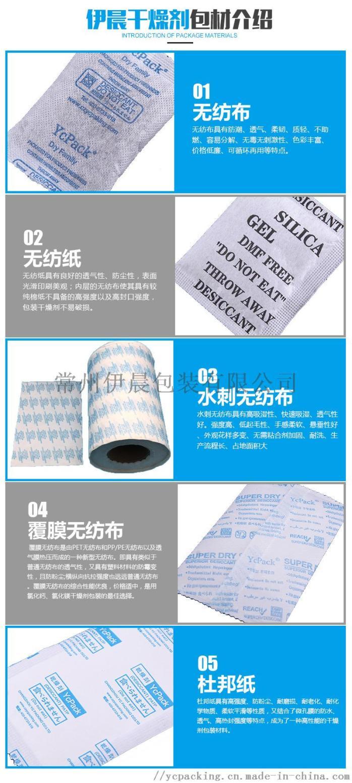 伊晨诚信报价货柜集装箱干燥剂,厂家提供样品免费寄送86551515