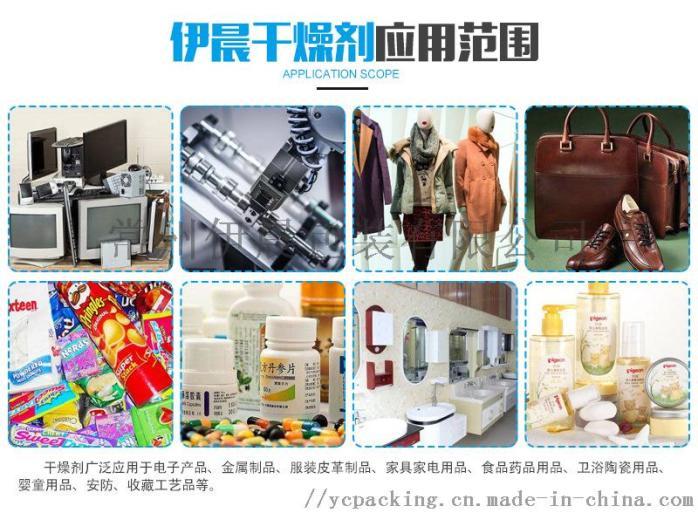 伊晨诚信报价货柜集装箱干燥剂,厂家提供样品免费寄送86551425