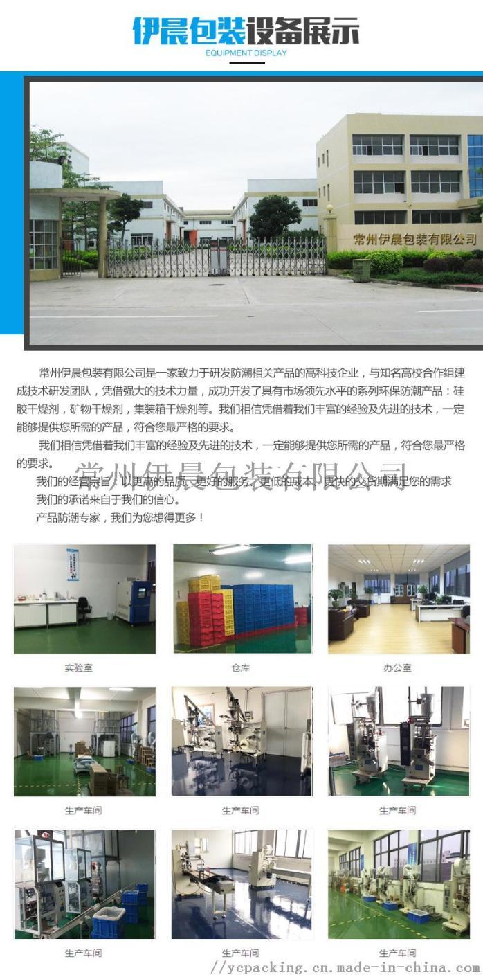 伊晨诚信报价货柜集装箱干燥剂,厂家提供样品免费寄送86551575