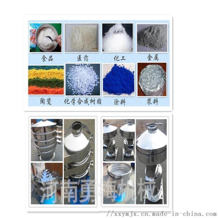 调味品筛分多层直排筛_高效振动筛厂家直销116514032