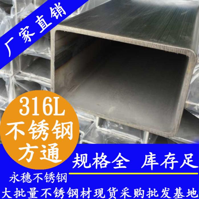 316L不鏽鋼方通管.jpg