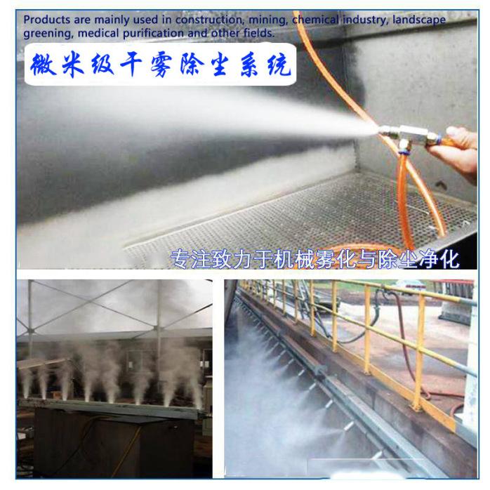 幹霧抑塵噴嘴 微米級廠房礦場卸煤除塵噴嘴噴頭844380592