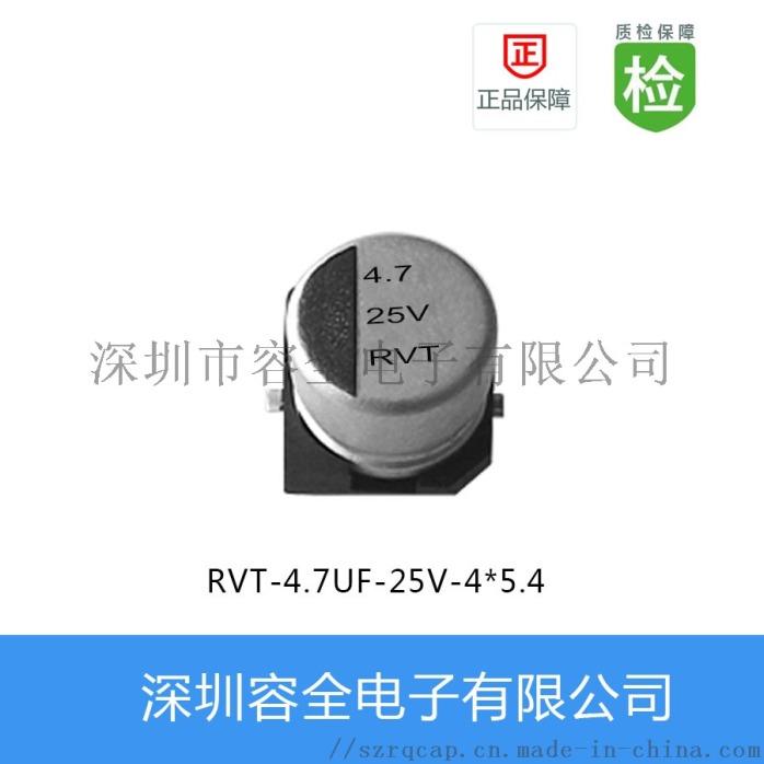 RVT-4.7UF-25V-4X5.4.jpg