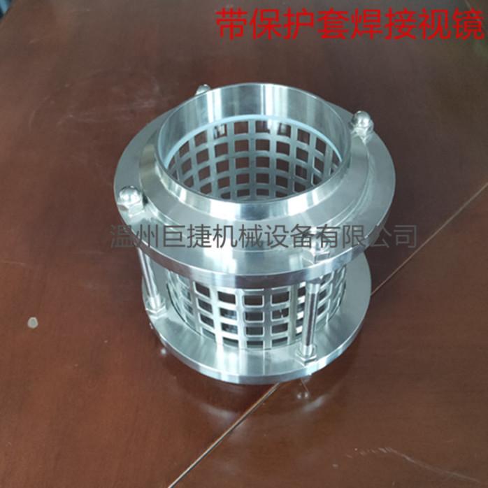 卫生级快装式玻璃管视盅(视镜) 品牌:JUJIE862085445