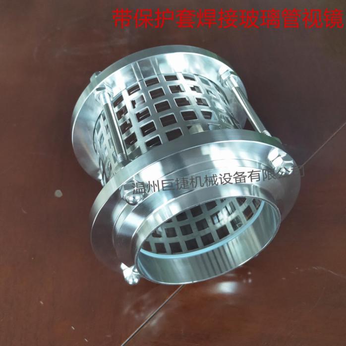 带不锈钢网卫生级焊接管式视镜50MM862083105