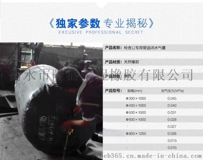 安徽铜陵堵水气囊,DN800管道封堵气囊加强型115818622