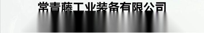 常青藤电话.png