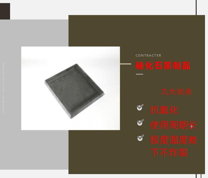 硅化石墨产品详情金利.png