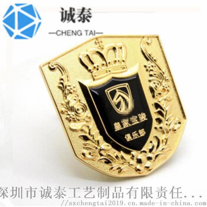 俱乐部会员胸章,镀金徽章制作,广东公司年会徽章生产862391095