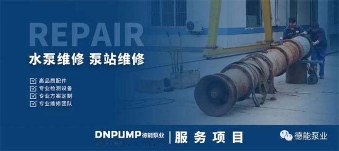 天津水泵轴流泵厂家,水泵超负荷常见故障及排除办法118038642
