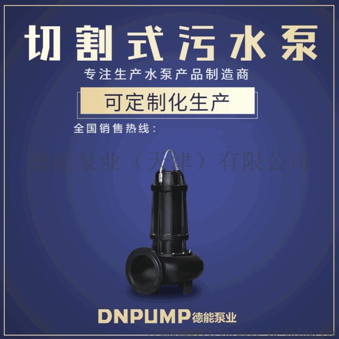 天津厂家直销排污泵115644232