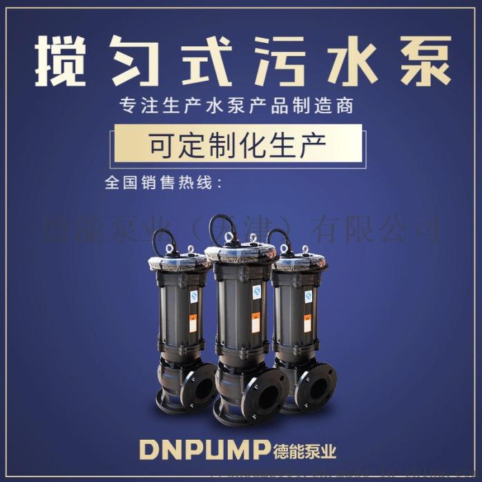 天津厂家直销排污泵115644212