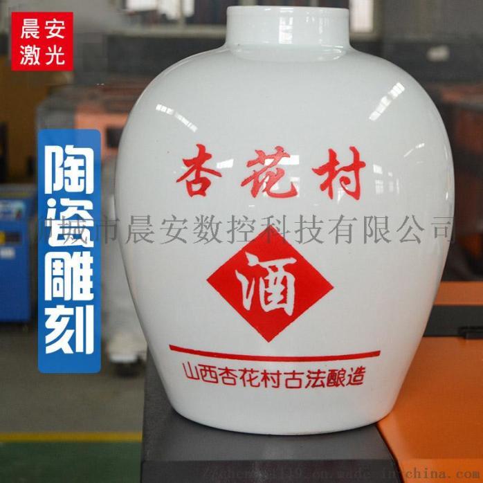 晨安陶瓷激光机4.jpg