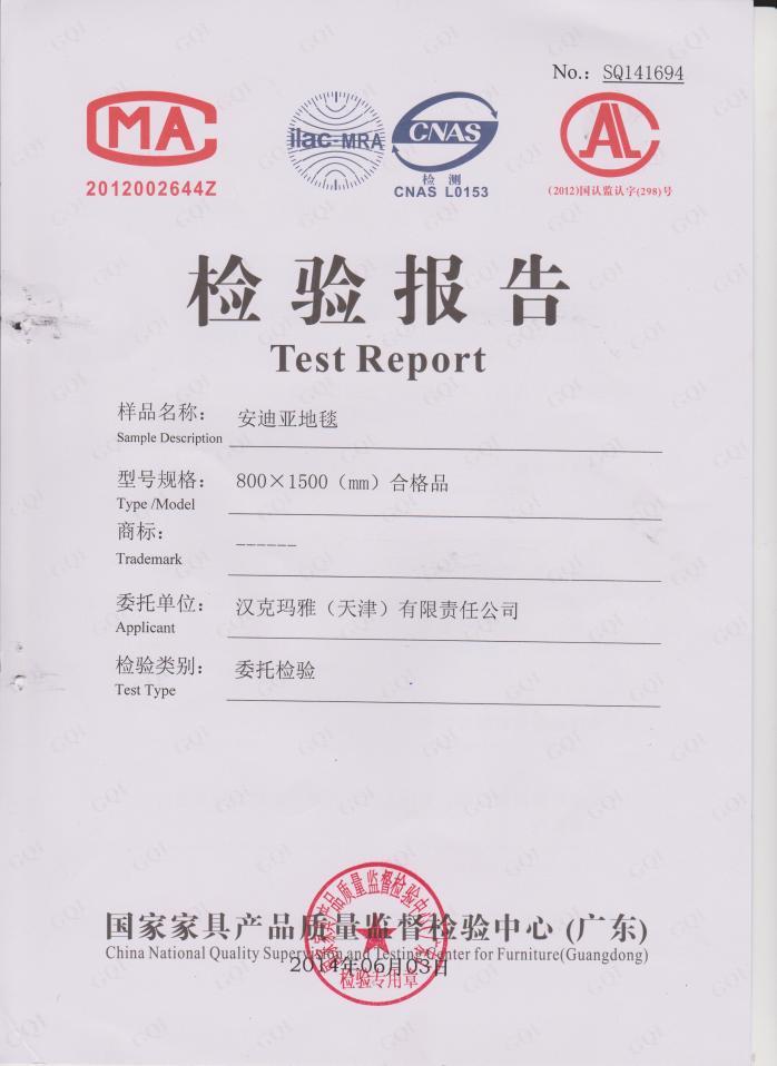 质检报告-1.jpeg