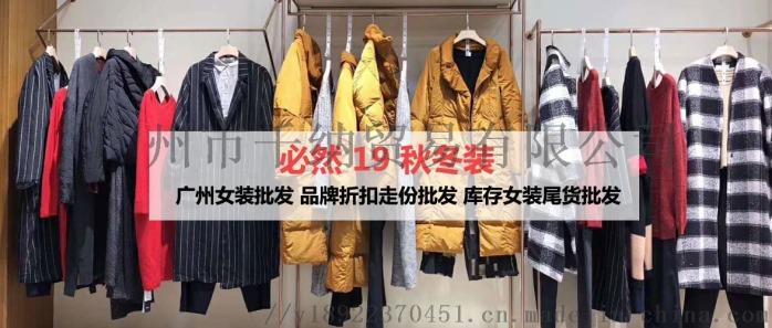 必然-19-秋冬裝主圖.jpg