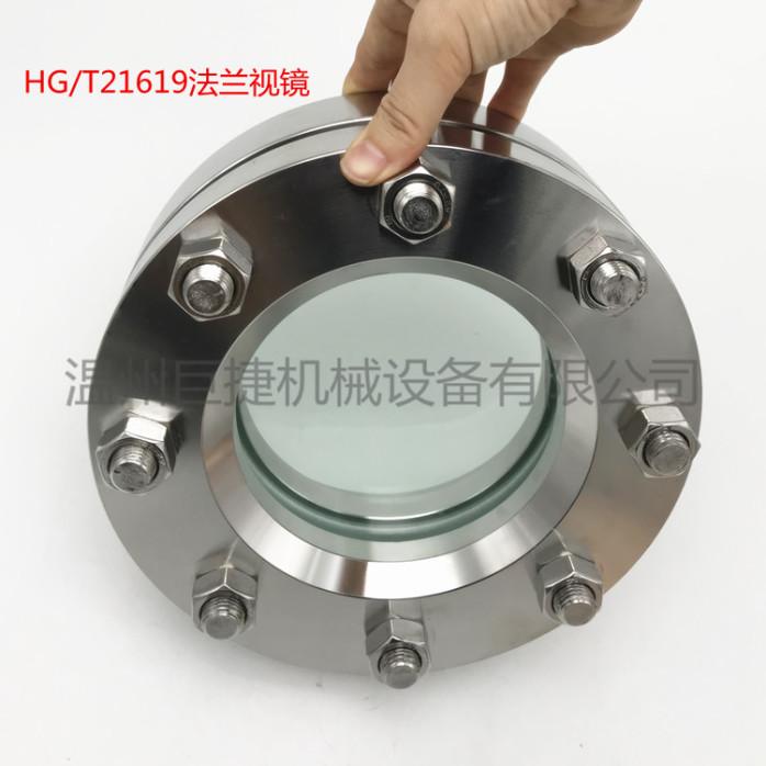 不锈钢法兰视镜 HG/T21619对夹法兰视镜116019895