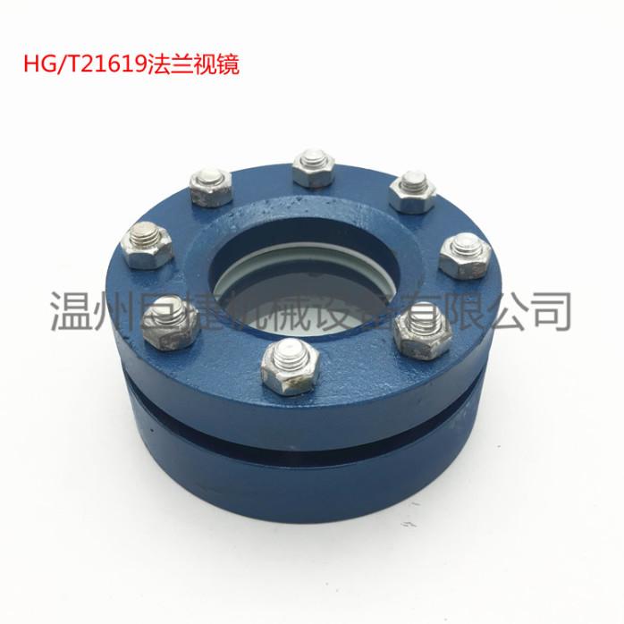 不锈钢法兰视镜 HG/T21619对夹法兰视镜116019885