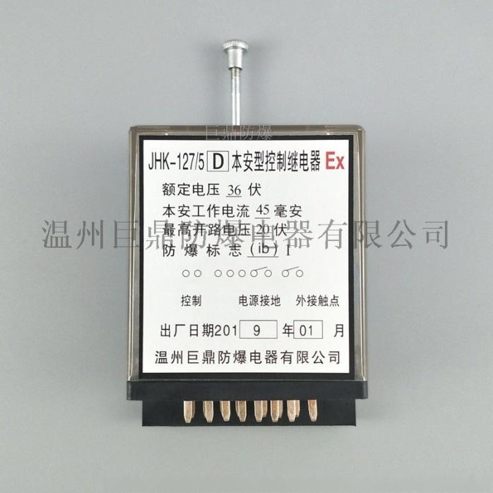 控制繼電器-1.jpg