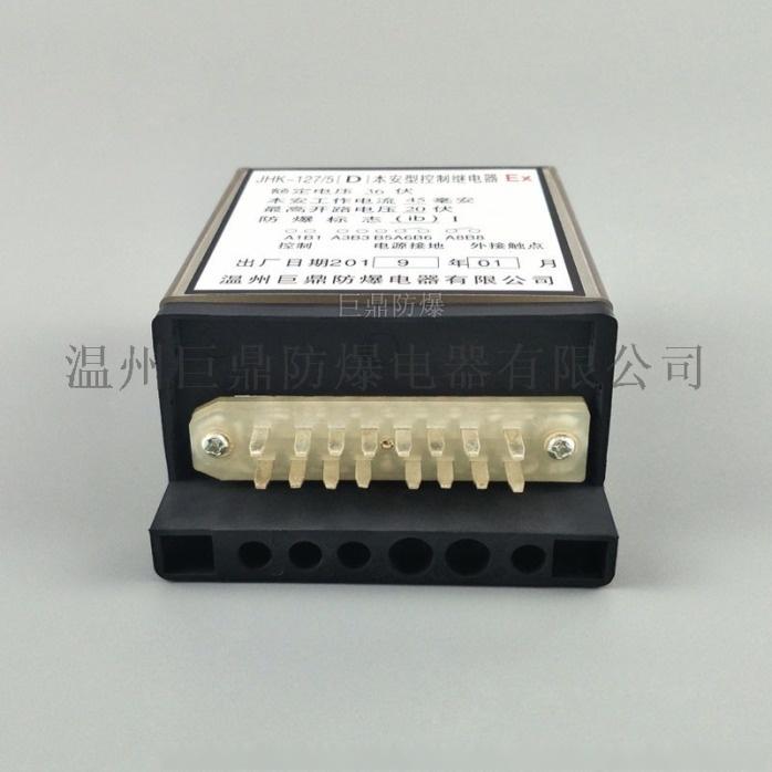 控制繼電器-4.jpg