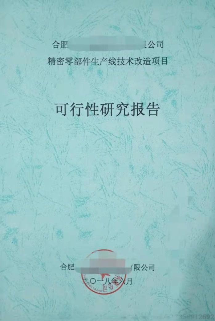 2019安徽省工业强基项目申报工作有哪些流程864036625