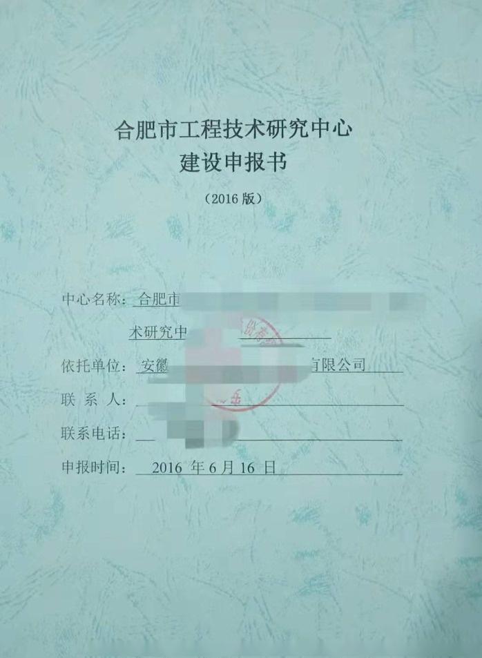 2019安徽省工业强基项目申报工作有哪些流程864036605