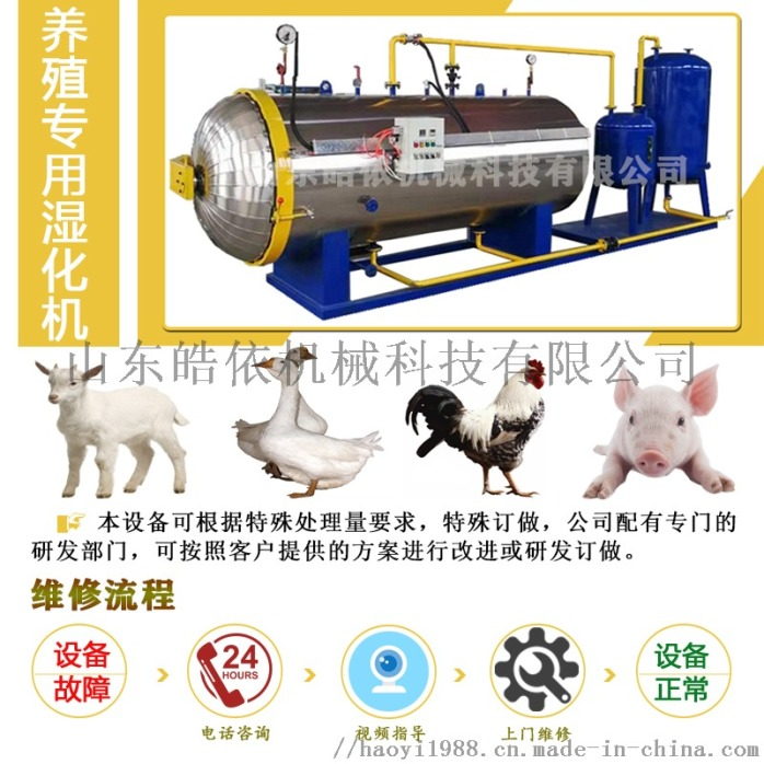 源頭廠家直銷高溫高壓無害化溼化爐847059622