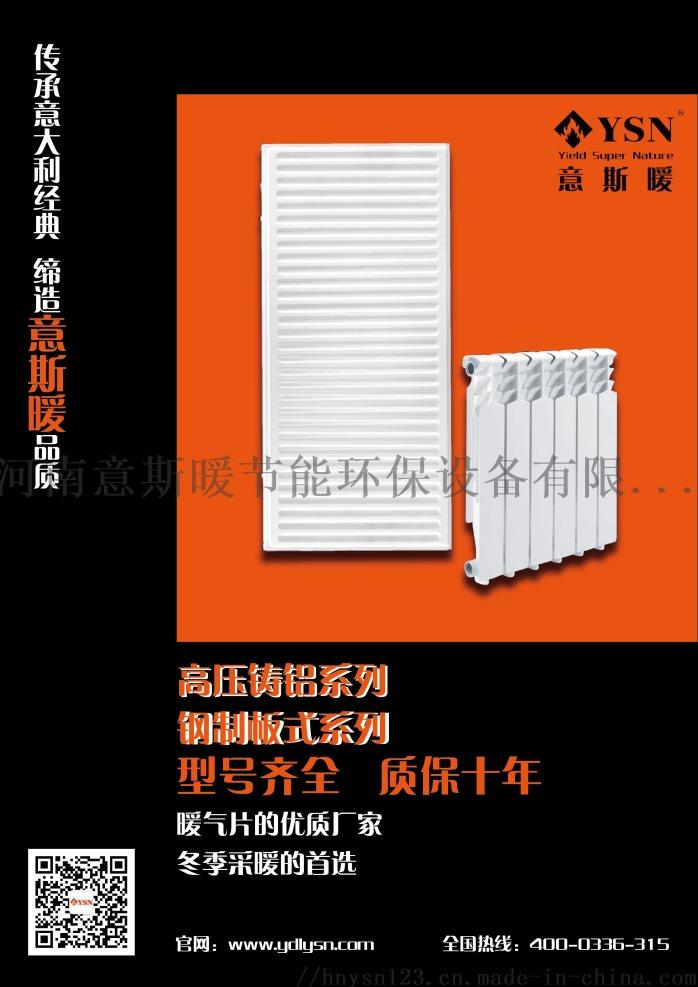YSN系列全系型號鋼製板式高壓鑄鋁暖氣片招商中!856867465