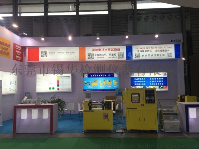 锡华塑料硫化机,小型试验压片机,橡胶塑料粒子成型机104375985