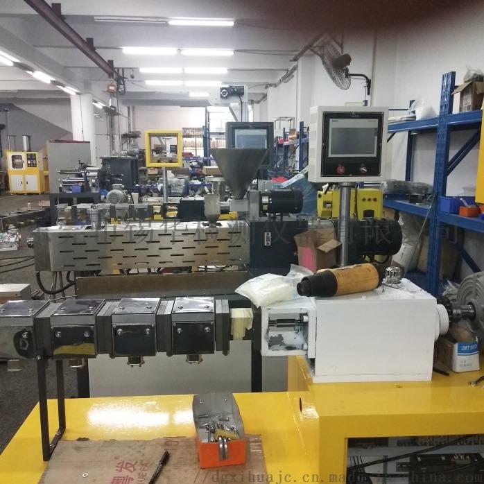 小型双螺杆挤出机 实验室双螺杆造粒线 锡华研发830803295