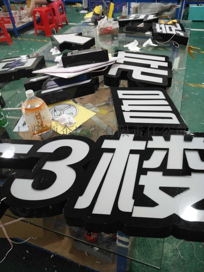 发光字不锈钢字迷你字钛金字亚克力字水晶字生产厂家860239305
