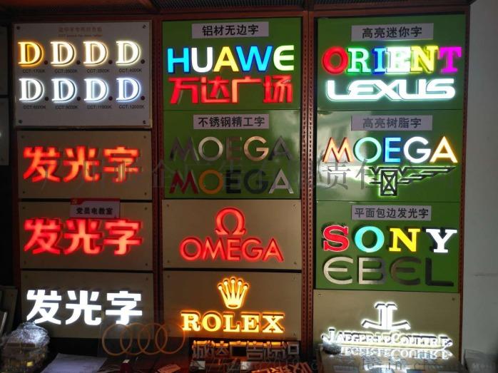 发光字不锈钢字迷你字钛金字亚克力字水晶字生产厂家860239265