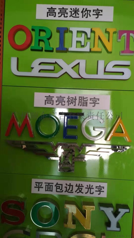 发光字不锈钢字迷你字钛金字亚克力字水晶字生产厂家116292865