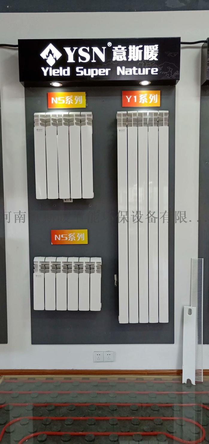 意斯暖鋼製板式高壓鑄鋁散熱器濮陽地區現貨供應119020795