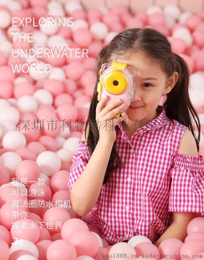 普通款-魔法圈防水兒童相機-1600w2.jpg