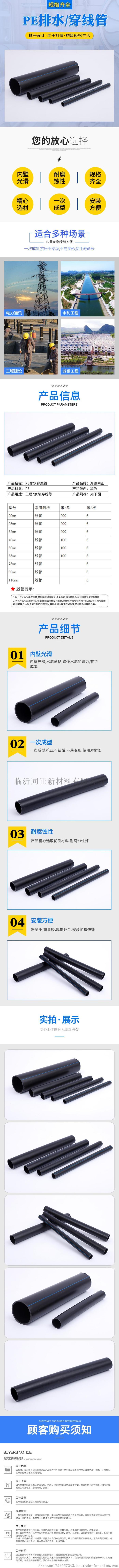 PE管材|PE给水管|PE燃气管_临沂同正新材料