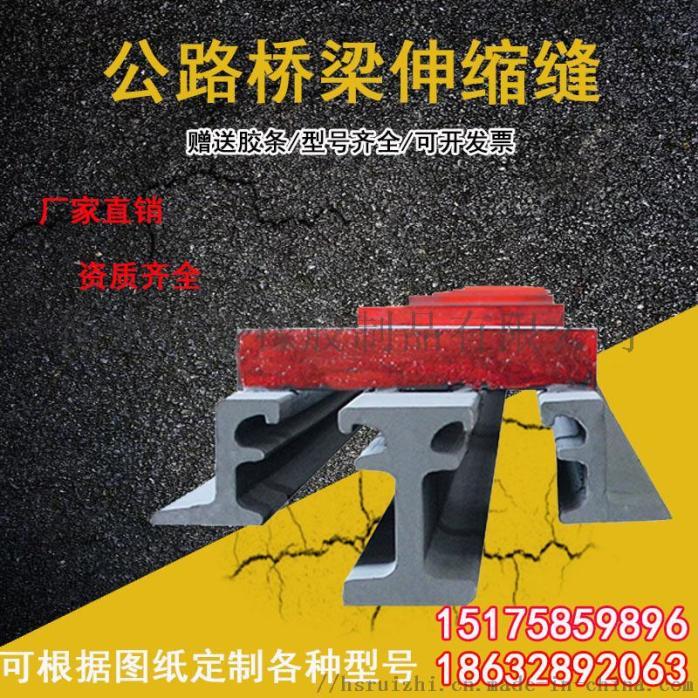 厂家直销 桥梁伸缩缝 公路 伸缩缝 C型 异型缝847830992