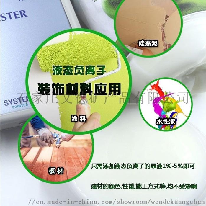 浸渍纸胶水除甲醛负离子水剂 E0E1级环保113026305