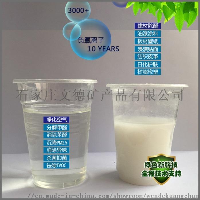 负离子水剂除甲醛 密度板纤维板胶水环保超标怎么办115554375